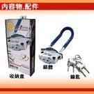 雙子星 前叉鎖 機車前叉鎖 福利品 (藍色) 雙鎖心+抗液壓剪 專利機車鎖