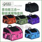 [寵樂子]《美國Pet Gear》多功能三合一腳踏車座椅 PG1450 -共6色
