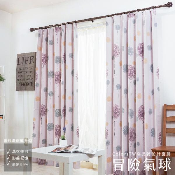 印花窗簾 冒險氣球100×210cm 台灣製 2片一組 一級遮光 可水洗  兩倍抓皺 日本技術 型態記憶加工