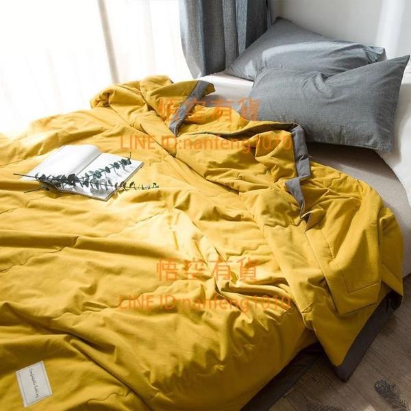 水洗棉被子空調被夏季可機洗涼被單人薄款雙人夏被【悟空有貨】