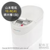 【 王】  山本 YE RC41 白家庭用精米機美鮮靜音胚芽玄米白米精米