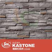 【漆寶】鈴鹿塗料 平磚文化石 DS00古典壁架磚系列(整箱裝)