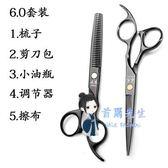 理髮剪 日本進口理髮美髮剪刀家用打薄剪瀏海剪平剪牙剪專業組合套裝 2色