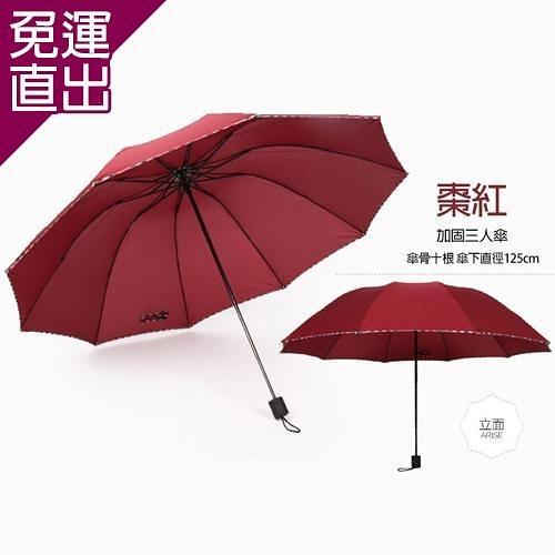 無 125公分超大十根傘骨加固三折折疊傘雨傘酒紅色【免運直出】