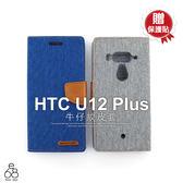 贈貼 牛仔紋 HTC U12+ 6吋 手機殼 插卡 支架 HTC U12 Plus 翻蓋 手機套 皮套 側掀 保護套