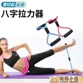 拉力器 瑜伽八字拉力繩女開肩手臂彈力繩家用練背擴胸8字拉力器健身器材 交換禮物