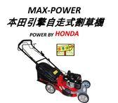 """[ 家事達] 日本HONDA GXV160-自走式引擎 20""""割草機 特價"""