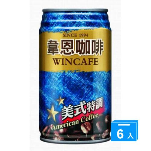 黑松韋恩咖啡-美式特調320ml*6入【愛買】