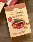 FUN 心 手做料理 馬鈴薯燉豚肉 主廚分享包 500g 2-3人份 一盒250元