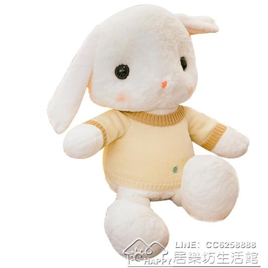 可愛公仔抱枕女孩兔子毛絨玩具玩偶布娃娃公主居樂坊抱著睡覺的 居樂坊生活館YYJ