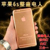 電人蘋果iphone6splus電人整人玩具    SQ11954『寶貝兒童裝』TW