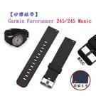 【矽膠錶帶】Garmin Forerunner 245/245 Music 智慧 智能 20mm 手錶替換運動腕帶
