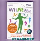 【Wii原版片 可刷卡】 Wii Fit PLUS 加強版 中文版全新品【不含平衡板】台中星光電玩