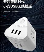 電源轉換器轉接頭家用辦公電源USB智慧插排插座 快速出貨