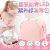 【現貨】智慧 語音 LED 紫外線 殺菌包 手提 肩背 兩用 貼身衣物 嬰兒用品 奶瓶 消毒 殺菌 大容量