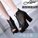 增高魚口鞋魚嘴鞋女夏季網紗鞋粗跟涼鞋性感黑色高跟鞋厚底防水臺網涼 快速出貨