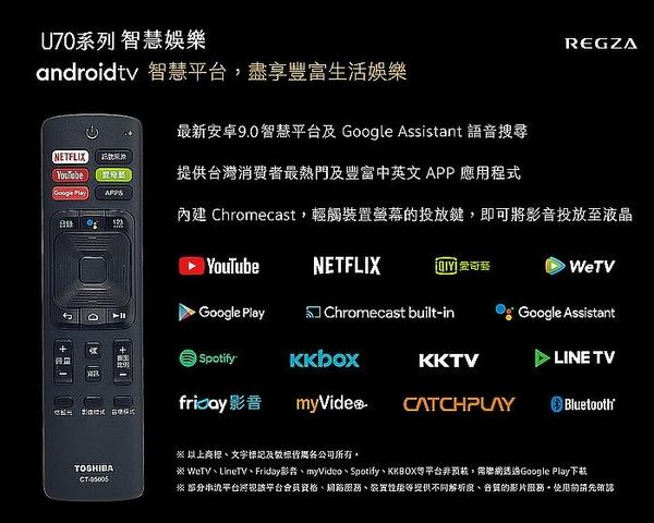 結帳驚喜價【TOSHIBA東芝】50型4K聯網安卓東芝六真色PRO廣色域LED液晶顯示器/運送含基本安裝 50U7000VS