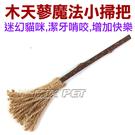 ◆MIX米克斯◆自然鮮.木天蓼魔法小掃把#NF016,麻繩還能潔牙啃咬,增加快樂,木天蓼棒