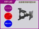 電視壁掛架 AW-L60 LCD液晶/電漿..電視吊架.喇叭吊架.台製(保固2年)