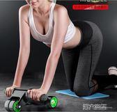 健腹輪 妙步 健腹輪腹肌輪滾輪家用健身器材男士訓練器收腹部女士 第六空間