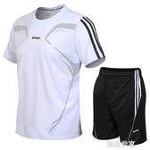運動兩件套裝男夏季速干衣跑步訓練寬鬆大碼籃球健身短袖t恤短褲『潮流世家』