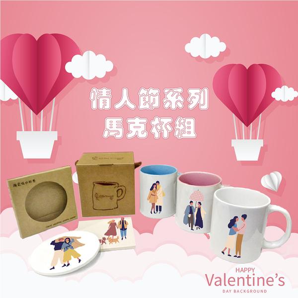 客製化商品七夕情人節 馬克杯墊組 可印製各種圖面、紀念照  送禮 情人節 結婚紀念日