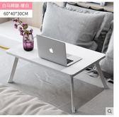 寢室床上電腦桌筆記本做桌折疊桌學生宿舍懶人學習小桌板小書桌子☌zakka