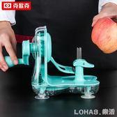 削皮機 家用削蘋果機手搖削蘋果器水果刀削皮器蘋果削皮刀刮皮刀 樂活生活館