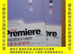 二手書博民逛書店Adobe罕見Premiere影視後期設計與製作技能基礎教程23