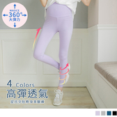 《MA0245-》魔術360~高含棉彈力素面孕婦內搭褲 OB嚴選