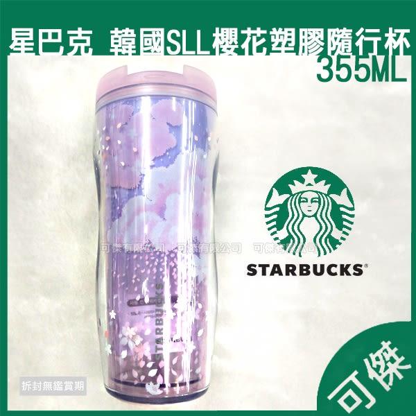 星巴克 Starbucks 韓國限定款式 櫻花SLL隨行杯 355ML 隨行杯 全新 保證正品 周年慶優惠 可傑