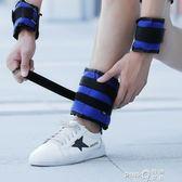 學生訓練沙袋綁腿跑步負重學生男女帶綁腿沙包康復運動綁腳腿部手 【PinkQ】