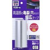 SOFT99 耐熱膠布(寬面)