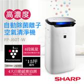 送!LED體重計【夏普SHARP】15坪自動除菌離子空氣清淨機 FP-J60T-W