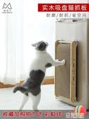 貓抓板立式實木吸盤磨爪器瓦楞紙窩爪板護沙發耐磨貓咪用品貓玩具  ATF  極有家