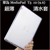 清水套 HUAWEI 華為 MediaPad T3 10 9.6 保護套 透明殼 AGS-W09/L09 極致超薄 磨砂 平板軟殼 保護殼