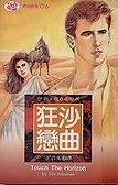 二手書博民逛書店 《狂沙戀曲》 R2Y ISBN:9575933567│瓊森伊莉