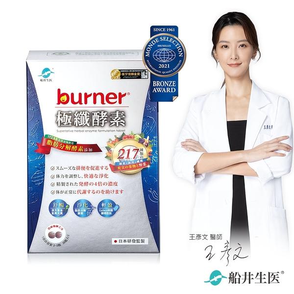 船井 burner倍熱 極纖酵素36粒/盒