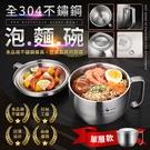 全304不鏽鋼泡麵碗 單層款 1100ml 湯碗 飯碗 隔熱碗露營碗【HB0303】《約翰家庭百貨