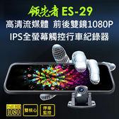 領先者ES-29 (加送32GB) 高清流媒體 前後雙鏡1080P 全螢幕觸控後視鏡行車紀錄器