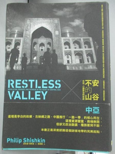 【書寶二手書T4/政治_YHV】不安的山谷-中亞,小國政治的悲劇_菲利浦.席斯金