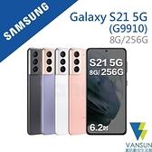 【贈原廠充電盤+車用支架】Samsung Galaxy S21 5G (8G/256G) G9910 6.2吋智慧型手機【葳訊數位生活館】