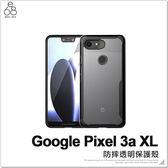 Google Pixel 3a XL 透明背板 手機殼 超薄 全包覆 保護鏡頭 保護套 手機套 保護殼 防摔