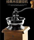 咖啡豆研磨機手動復古手揺磨豆機家用小型磨咖啡機【3C玩家】