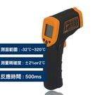 槍型 紅外線溫度計AR-320