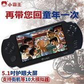 小霸王psp游戲機掌機懷舊大屏可充電FC掌上游戲機兒童GBA街機俄羅斯方塊迷你游戲機