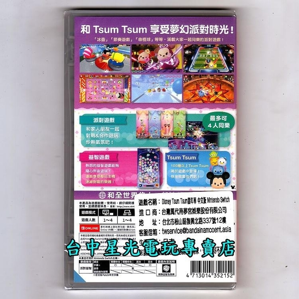 【NS原版片 可刷卡】 Switch 迪士尼 Disney Tsum Tsum 嘉年華 中文版全新品【台中星光電玩】