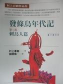 【書寶二手書T7/翻譯小說_OCV】發條鳥年代記(三)-刺鳥人篇_村上春樹