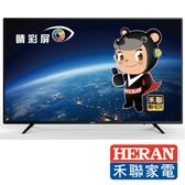 HERAN禾聯 32吋 FULL HD液晶顯示器(不含視訊盒) HS-32DA1(不含安裝)
