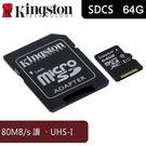 Kingston 金士頓 Canvas Select 64G microSD 高速記憶卡- SDXC 讀取80M 附轉卡 (SDCS/64GB)